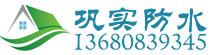 惠州防水补漏公司巩实防水补强装饰有限公司
